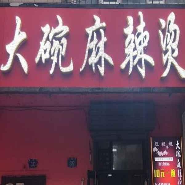 哈尔滨大碗麻辣烫