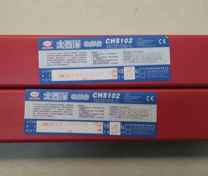 大西洋CHC208铸铁焊条 CHC308铸铁焊条