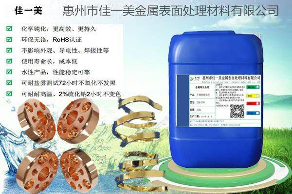 标准铜材钝化液环保铜材封闭剂