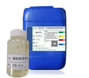 新款铜材钝化液铜材抗氧化剂