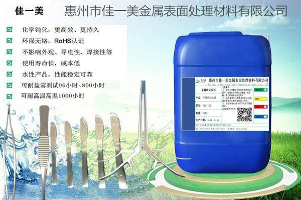 标准的不锈铁钝化液JYM-100不锈铁钝化剂