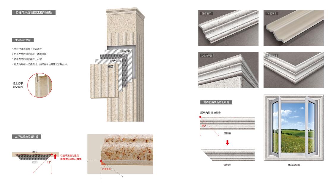 羅馬柱施工方法