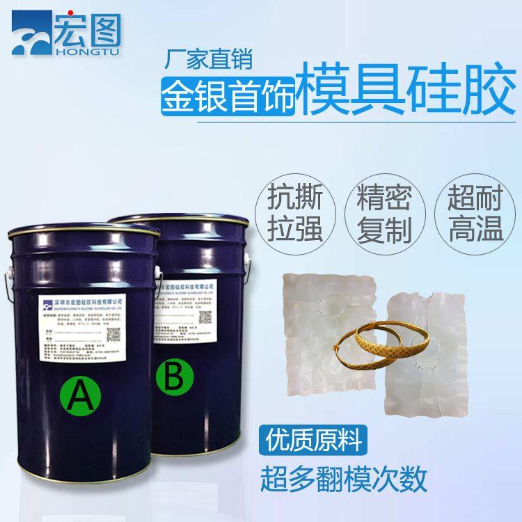 金银首饰专用的模具硅胶 加成型液体模具硅胶