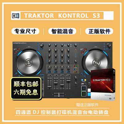NI Traktor S3 四通道DJ控制器打碟机混音台现场直播