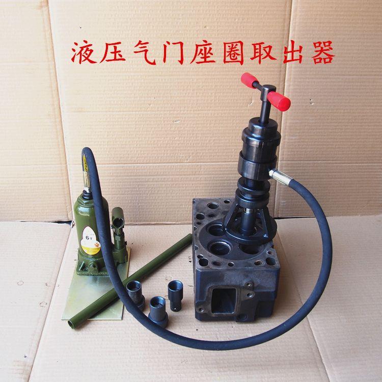 液壓氣門座圈取出器