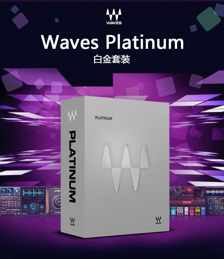 WAVES Complete 11 白金套装 音乐作曲编曲效果器插件