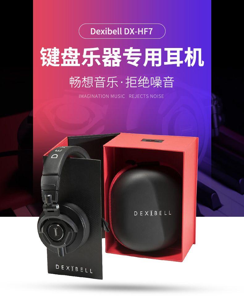 Dexibell DX HF 7專業監 聽耳機 頭戴式耳機 高保真電鋼琴專用耳機