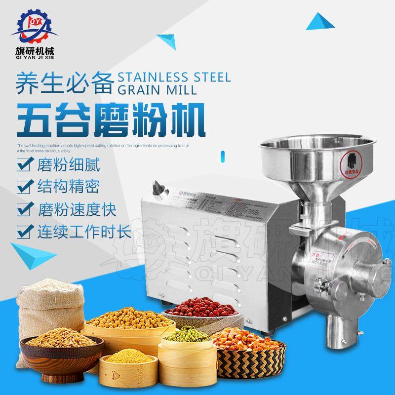 五谷杂粮磨粉机全自动家用研磨机粮食打粉机超细粉碎机商用
