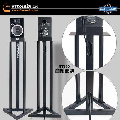 歌圖ST300 錄音棚設備音箱支架加重落地音箱支架