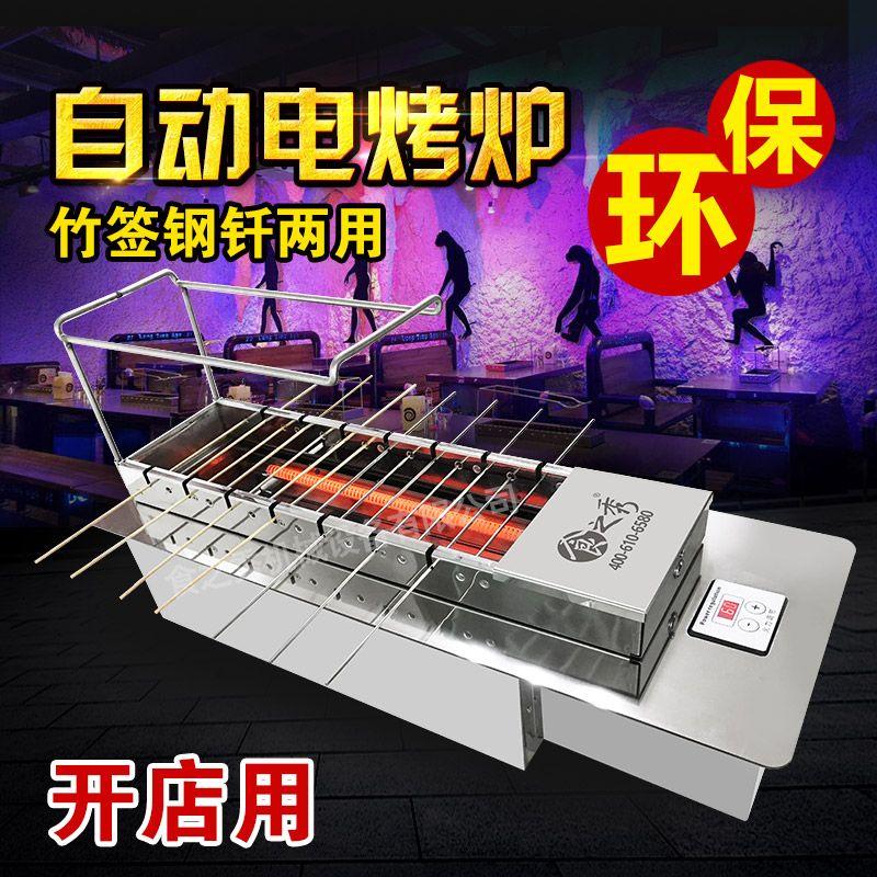 食之秀竹签钢钎两用电烤炉 商用电烤炉 可外卖