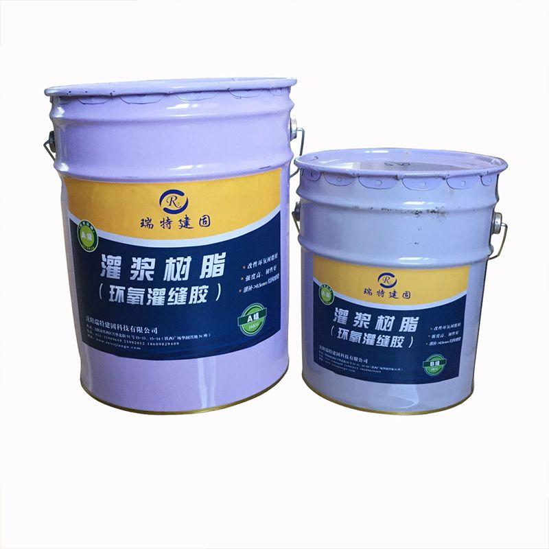 辽宁灌浆树脂(环氧灌缝胶)生产厂家