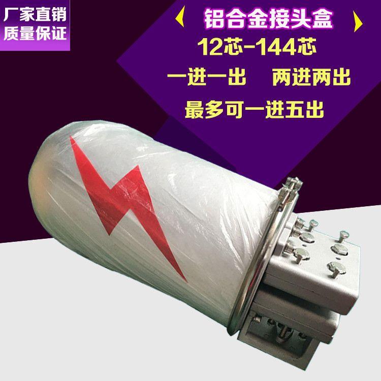 OPGW光缆接头盒36芯光纤接续盒 塔用金属接头盒ADSS光缆金具