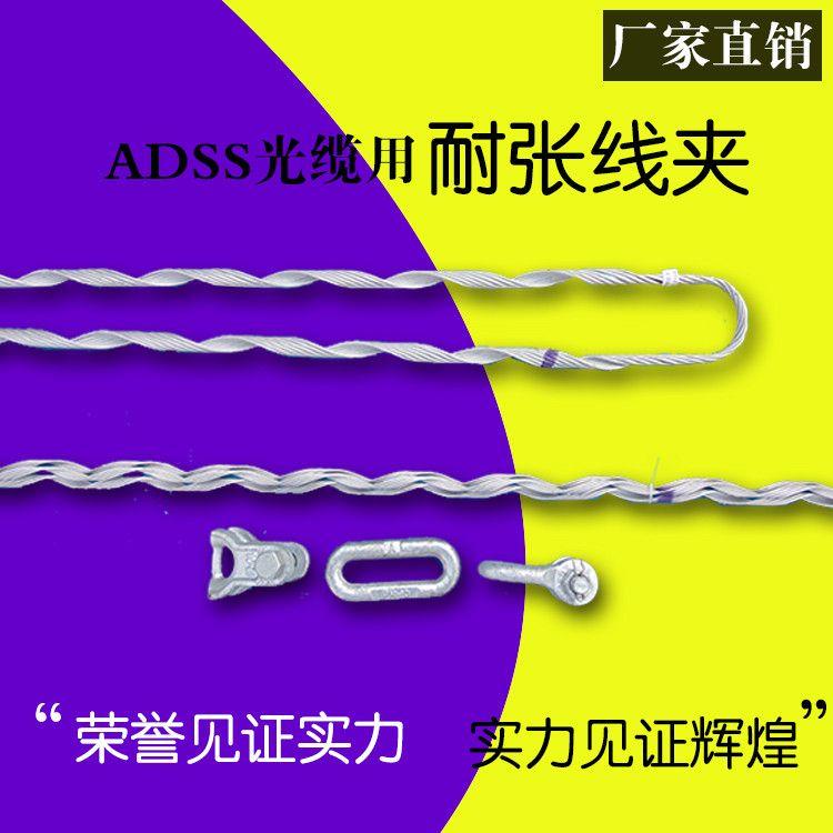 聚源电力ADSS光缆耐张线夹厂家供应 电力光缆金具厂家