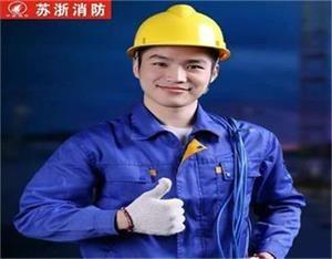 南京消防工程改造,消防維保檢測一站式綜合服務商