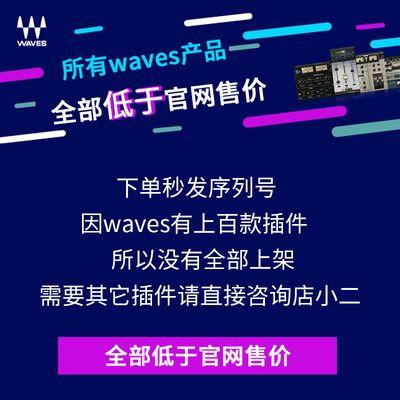 Wa ves插件 Power Pack混音母帶制作套裝 壓縮 混響 均衡