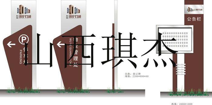 山西太原琪杰自己厂房 专业生产 加工 设计 制作各类指示牌