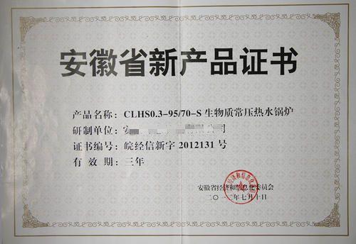 合肥市企业申报2020年安徽省新产品鉴定需要的材料和审核重点