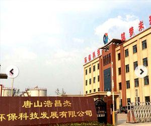 唐山浩昌杰环保科技发展有限公司