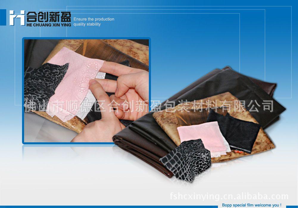 佛山厂家大量优惠现货皮鞋皮箱BOPP低光高亚转移膜