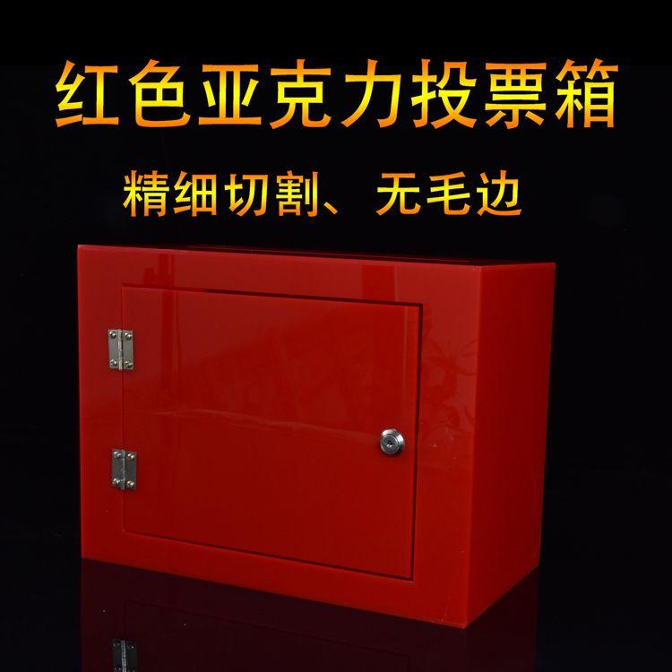 红色带锁投票箱价格