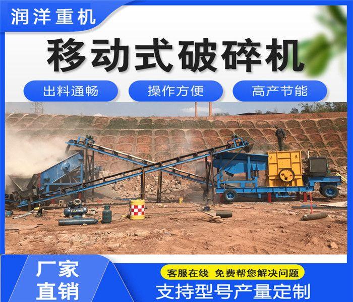 云南质保达标 移动破碎机 大型移动破碎机 移动制砂机