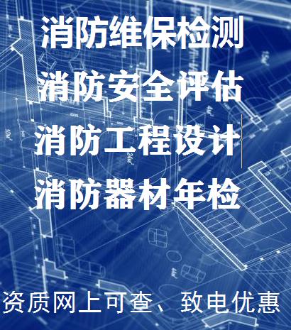 南京消防噴淋安裝改造/消防設備廠/消防栓安裝改造