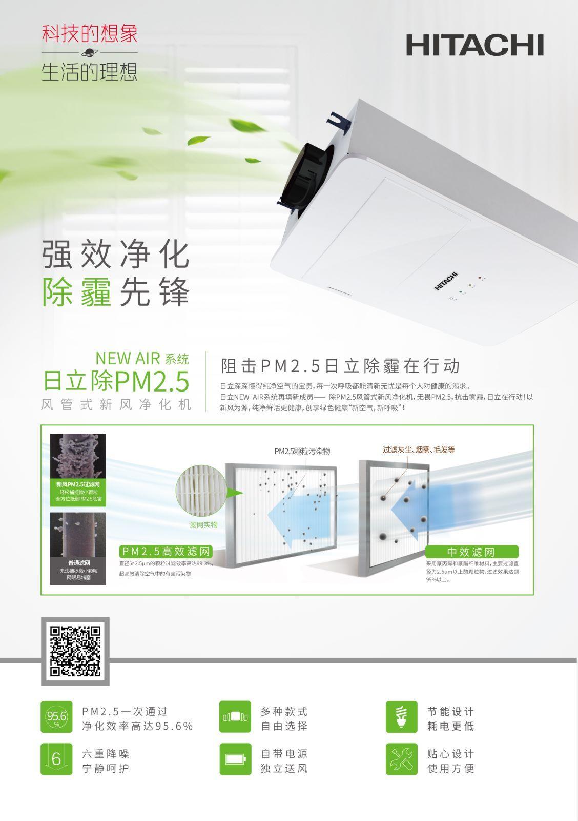 唐山除PM2.5风管式新风净化机供应商