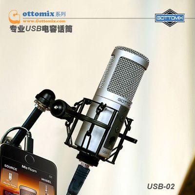 主播麥克歌圖Gottomix USB-02 USB電容麥克風話筒