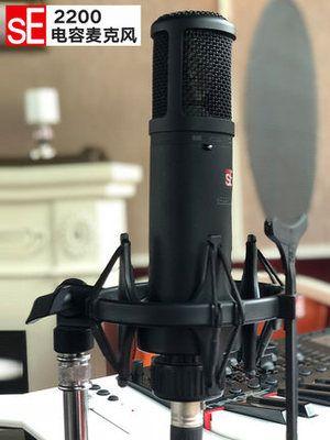 美国sE 2200专业录音话筒乐器电容麦克风录音棚录音
