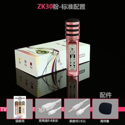 歌图十二音阶ZK30手机话筒/手机直播录音