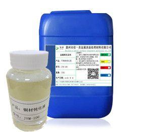 配方-铜材钝化液 铜材钝化剂