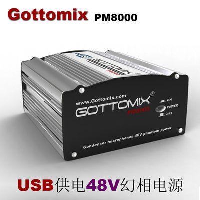 Gottomix PM8000 USB供电48V幻相电源盒幻想电源