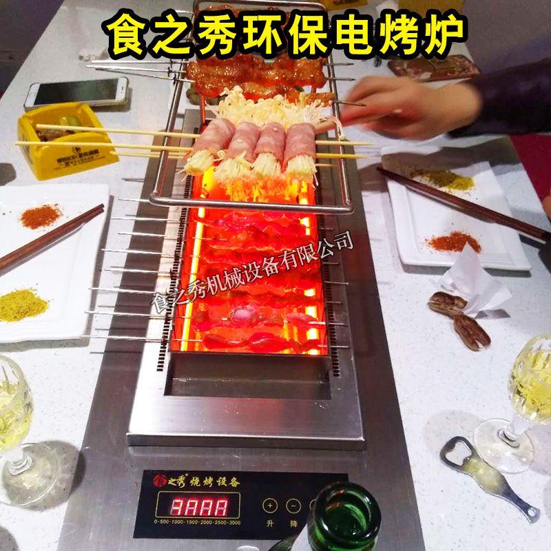 供应食之秀新款触屏电烤炉,一次可烤16串