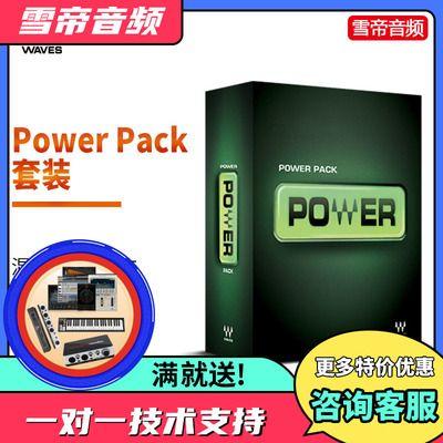 Wa ves插件 Power Pack混音母带制作套装 压缩 混响 均衡