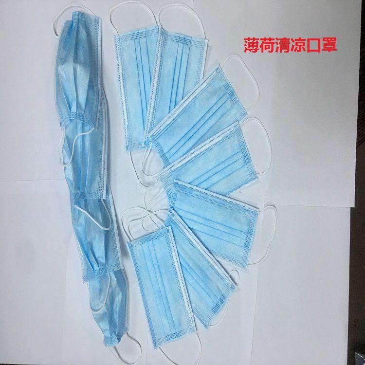 薄荷清涼口罩  期貨 原料可售