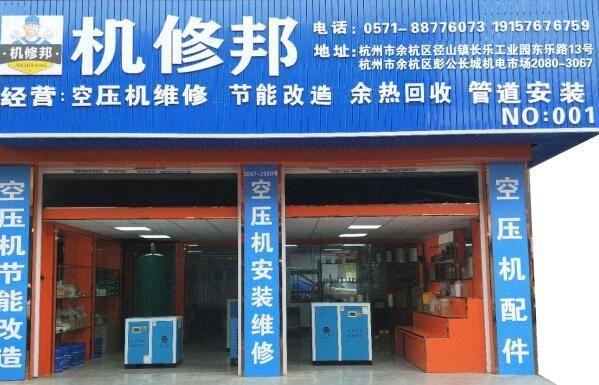 杭州空压机维修保养
