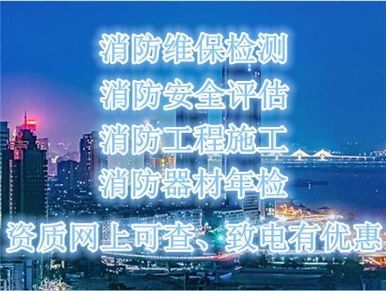 南京專業(消防維保,消防改造,消防設施檢測)公司