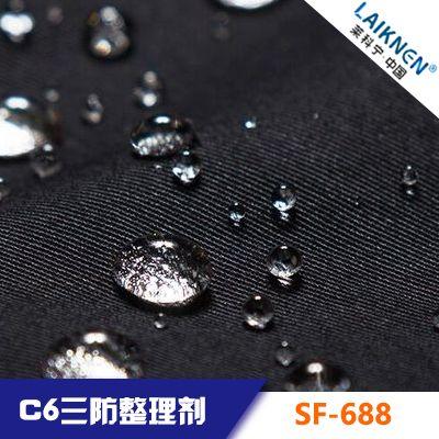C6三防整理剂 C6防水剂 LAIKNEN(莱科宁)SF-688