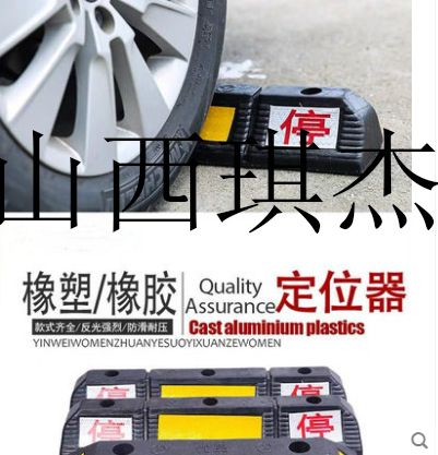 山西太原琪杰自己厂房 专业生产 加工 设计 制作挡车器