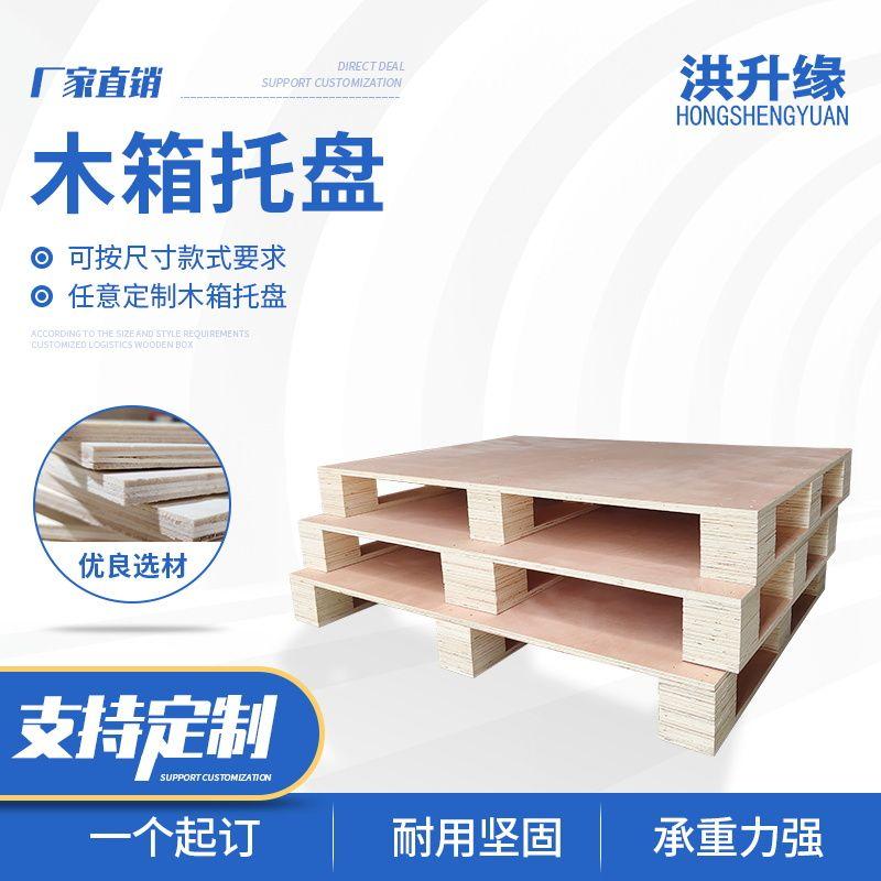 供应 免熏蒸木质托盘 进出口运输木箱胶合板托盘 物流仓储专用