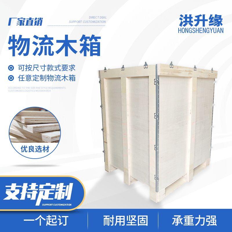 免蒸熏钢边箱卡扣胶合板出口木箱设备物流运输钢带包装箱加固款