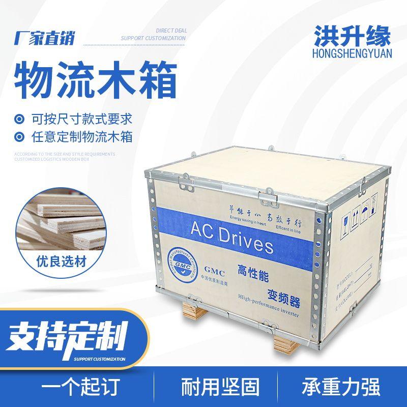 定做免熏蒸胶合板木质包装箱 温州厂家定制江浙沪设备周转木箱