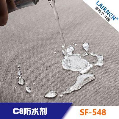 C8防水剂 LAIKNEN 莱科宁 SF-548