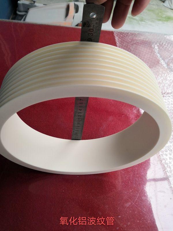 氧化铝波纹管厂家|氧化铝波纹管厂家