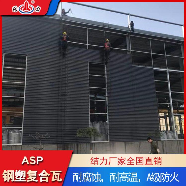 山东济宁asp钢塑复合瓦 asp耐腐板 树脂彩钢瓦耐高温性能高