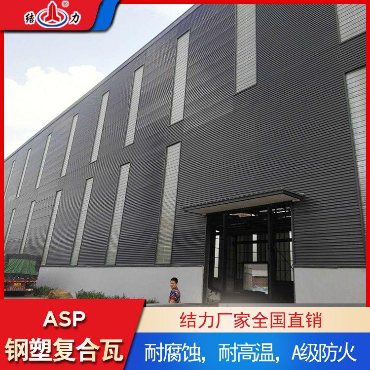 黑龙江哈尔滨psp钢塑复合板 psp耐腐板 A级防火钢塑复合瓦