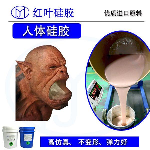厂家直销影视化妆专用软硅胶