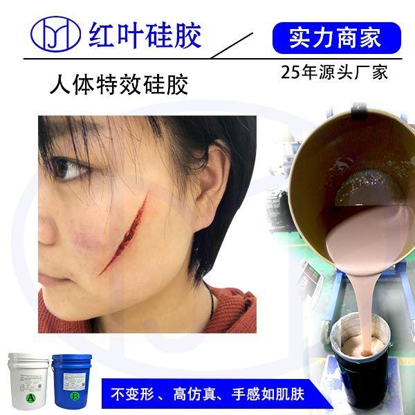 厂家直销人体演绎妆用软硅胶
