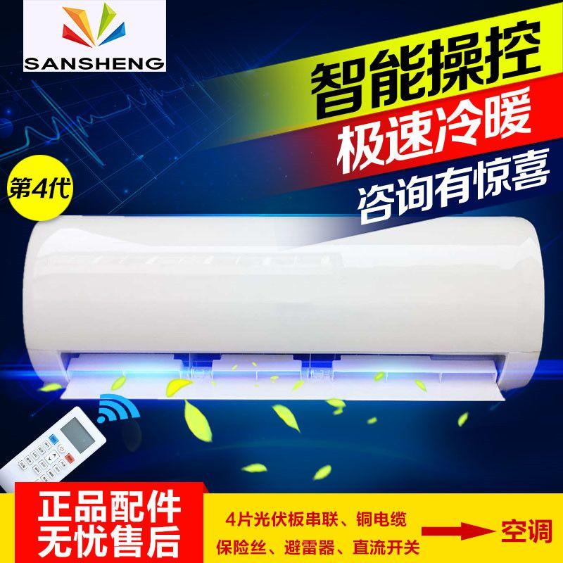 太陽能空調光伏空調直流變頻家用掛機2匹18000BTU不增加逆變器蓄電池瑞創