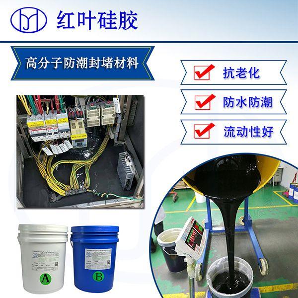 厂家直销高低压开关柜专用高分子防潮封堵剂